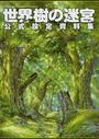 世界樹の迷宮公式設定資料集