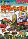 作って学ぼう!かっこいい恐竜がいっぱい!