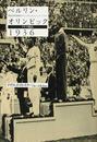 ベルリン・オリンピック1936