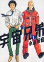 宇宙兄弟(モーニングKC) 27巻セット(モーニングKC)