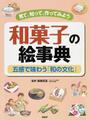和菓子の絵事典