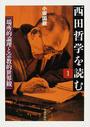 西田哲学を読む