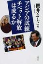 アジアの試練チベット解放は成るか
