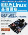 組込みLinux基礎講座