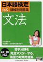 日本語検定公式領域別問題集文法
