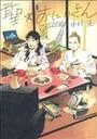 聖☆おにいさん(モーニングKC) 12巻セット(モーニングKC)