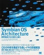 Symbian OS Architecture
