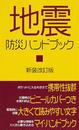 地震防災ハンドブック
