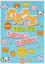 かえうた&手遊び・手話SONG BOOK