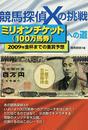 競馬探偵Xの挑戦ミリオンチケット〈100万馬券〉への道