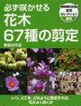 必ず咲かせる花木67種の剪定