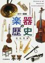 楽器の歴史