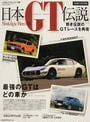 日本GT伝説