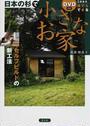 日本の杉で小さなお家