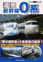 追憶新幹線0系
