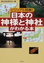 日本の神様と神社がわかる本