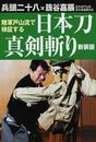 陸軍戸山流で検証する日本刀真剣斬り