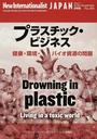 プラスチック・ビジネス