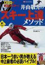 井山敬介のスキー上達メソッド