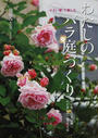わたしのバラ庭づくり