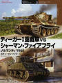 ティーガーⅠ重戦車vsシャーマン・ファイアフライ