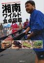 湘南ワイルド食卓図鑑