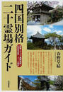 四国別格二十霊場ガイド