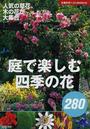 庭で楽しむ四季の花280