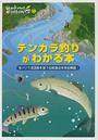 テンカラ釣りがわかる本