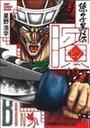 ビン~孫子異伝~(ジャンプ・コミックスデラックス)