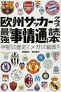 欧州サッカークラブ最強「事情通」読本