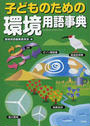 子どものための環境用語事典
