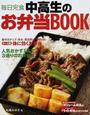 中高生のお弁当BOOK