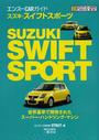 スズキ・スイフトスポーツ