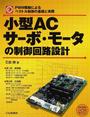 小型ACサーボ・モータの制御回路設計