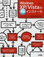 Windows XP/Vistaの特殊インストール