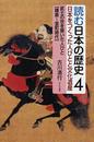 読む日本の歴史