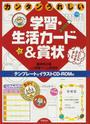 カンタンうれしい学習・生活カード&賞状
