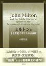 書籍と電子書籍のハイブリッド書店【honto】※旧オンライン書店bk1で買える「ミルトンと十七世紀イギリスの言説圏」の画像です。価格は5,940円になります。