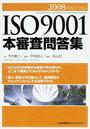 ISO9001本審査問答集