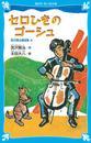 書籍と電子書籍のハイブリッド書店【honto】※旧オンライン書店bk1で買える「セロひきのゴーシュ」の画像です。価格は616円になります。