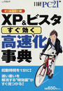XP&ビスタ〈すぐ効く〉高速化事典