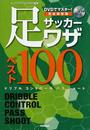 DVDでマスター!サッカー足ワザベスト100