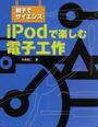 iPodで楽しむ電子工作