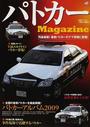 パトカーMagazine