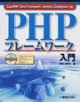PHPフレームワーク入門