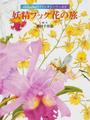 妖精プック花の旅
