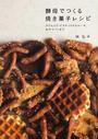 酵母でつくる焼き菓子レシピ