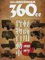 360cc軽商用貨物自動車1950-1975