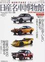 日産名車博物館